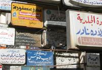 Síria - língua árabe - entendeu?